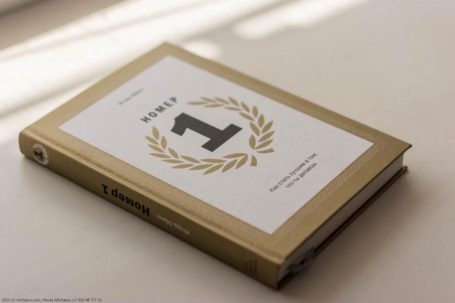 Книга номер один