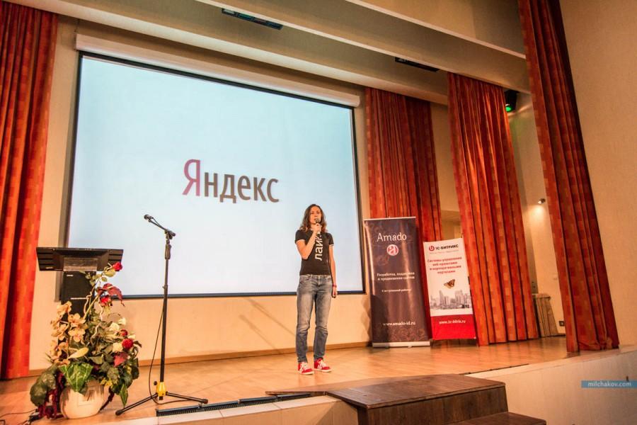 Саша из Яндекс