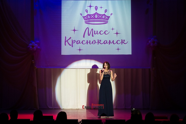 Мисс Краснокамск - 2017