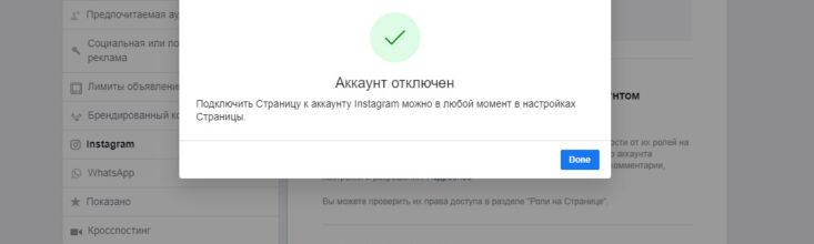 Как отвязать заблокированный профиль инстаграм